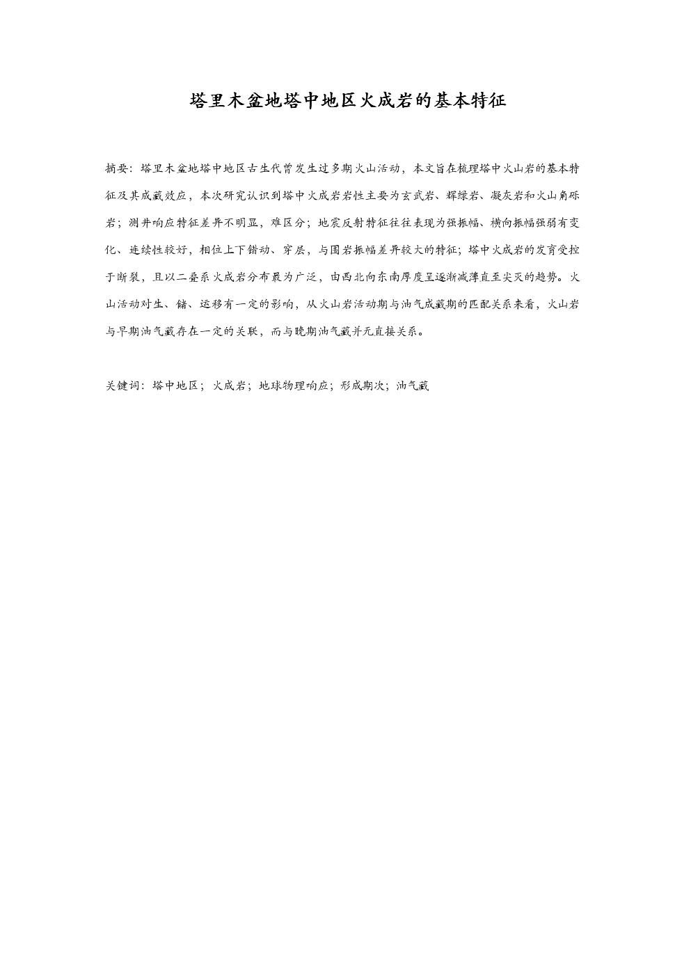 塔里木盆地塔中地区火成岩的基本特征.doc