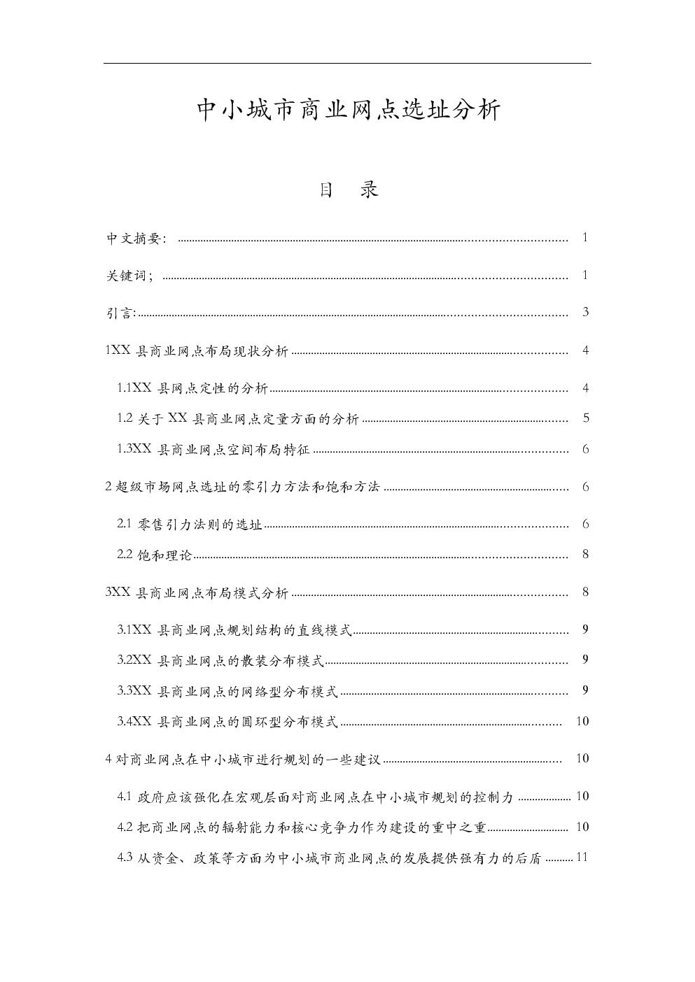 中小城市商业网点选址分析.doc