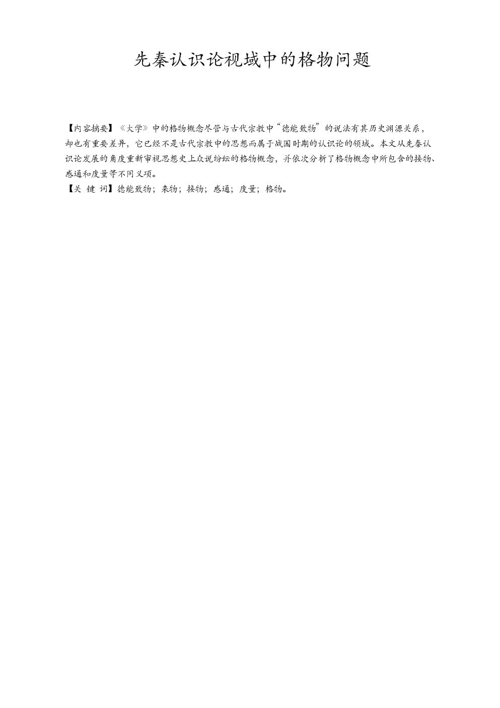 先秦认识论视域中的格物问题.doc