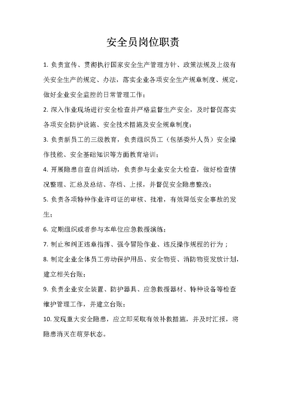 化工厂安全员岗位职责.doc
