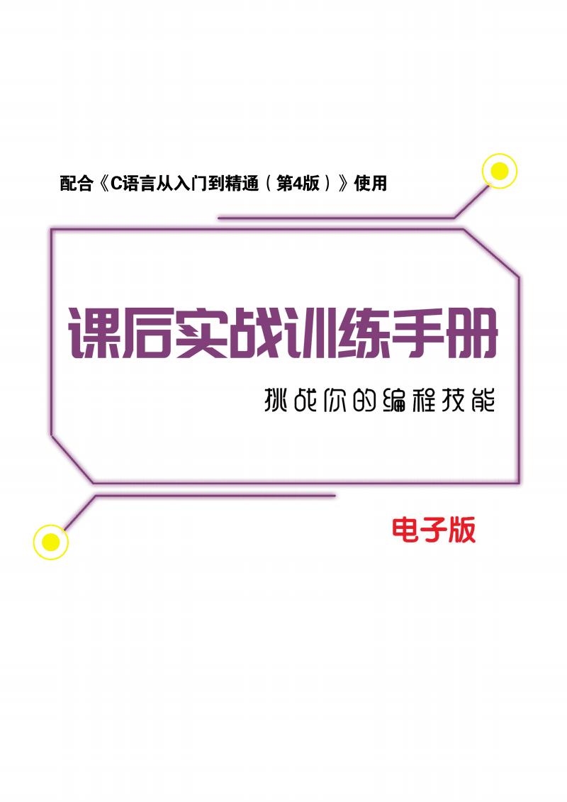 C语言课后实战训练手册(46页).pdf