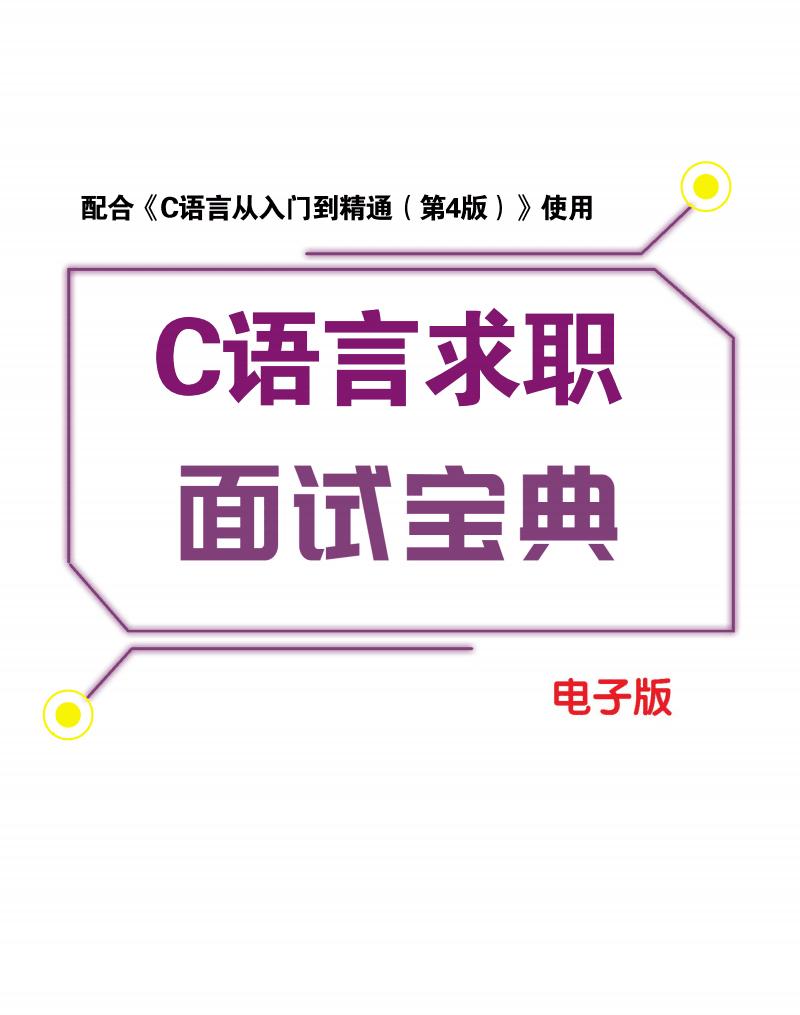 C语言求职面试宝典(140页).pdf