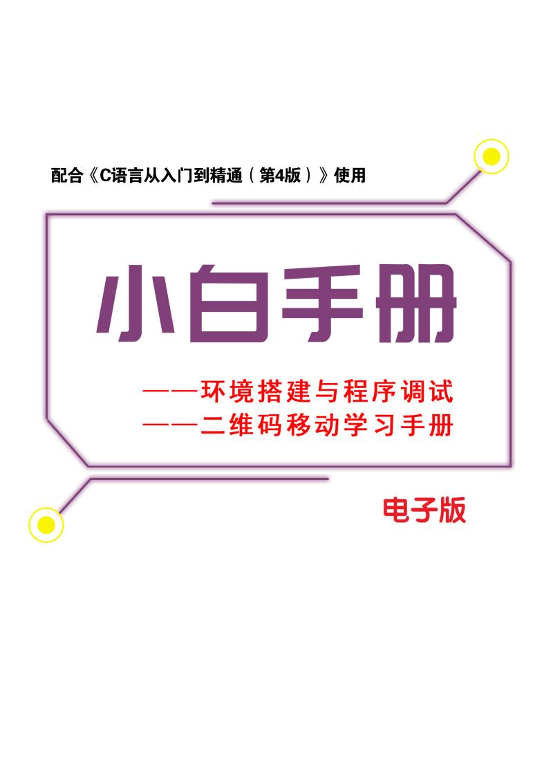 C语言小白手册——环境搭建与程序调试(12页).pdf