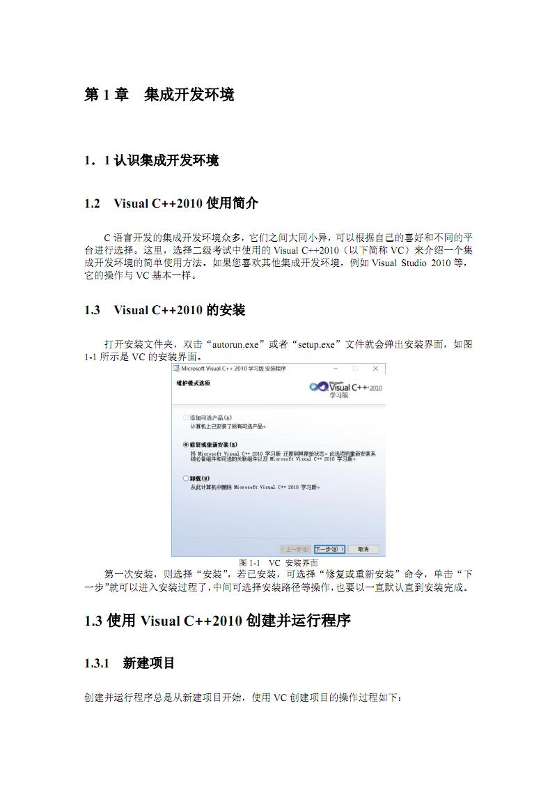 VC++2010  集成开发环境.pdf