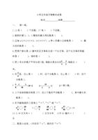 五年级下册数学期末考试试卷(8)人教版(2018最新编辑).doc