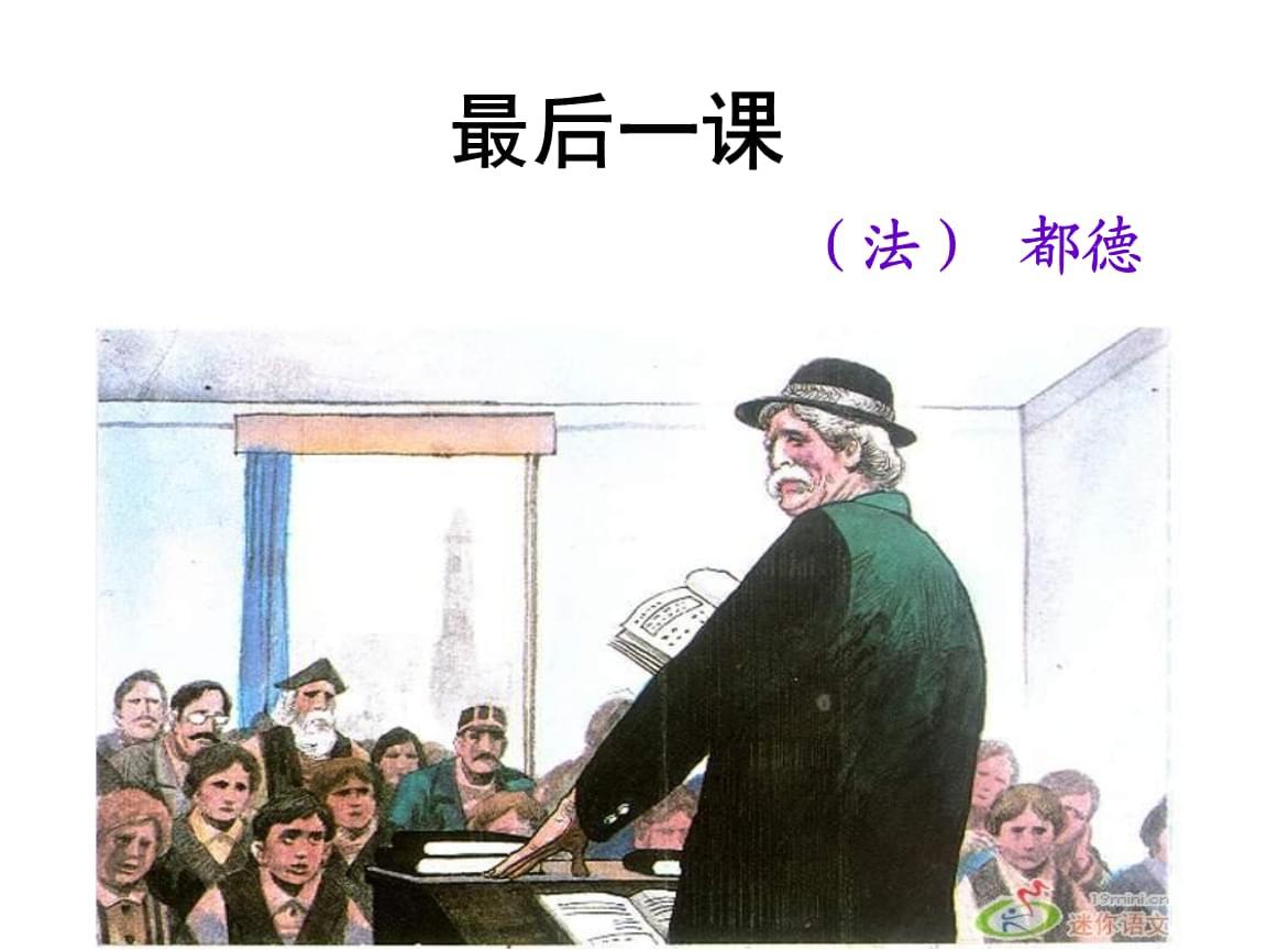 初中语文七年级下册《最后一课》精品课件..ppt