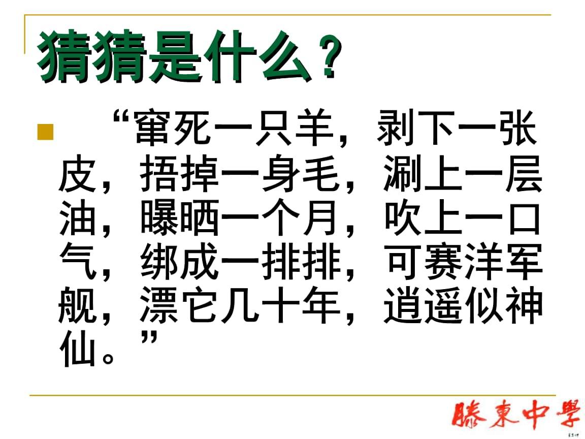 初中语文七年级下册第2课《筏子》课件..ppt