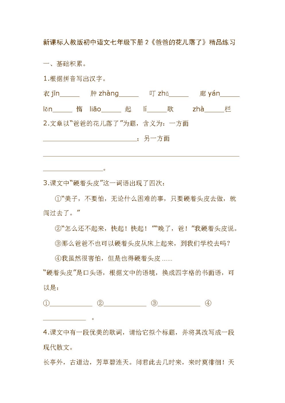 初中语文七年级下册2《爸爸的花儿落了》精品练习..doc