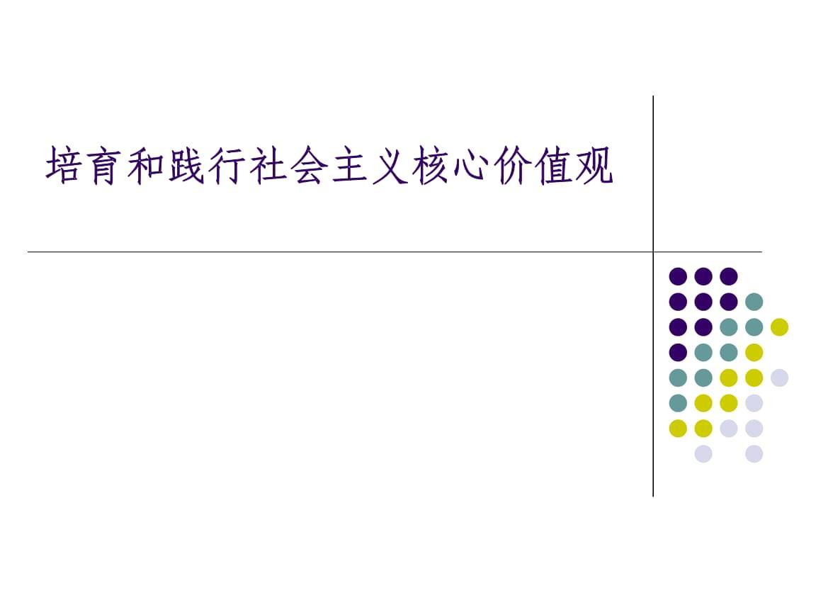 党校培训课件:培育和践行社会主义核心价值观1.ppt