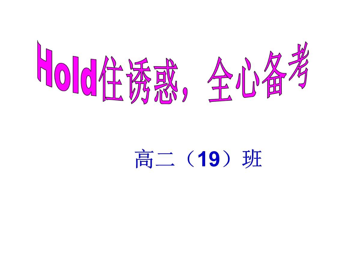 高二主题班会《Hold住诱惑,全心备考》.ppt
