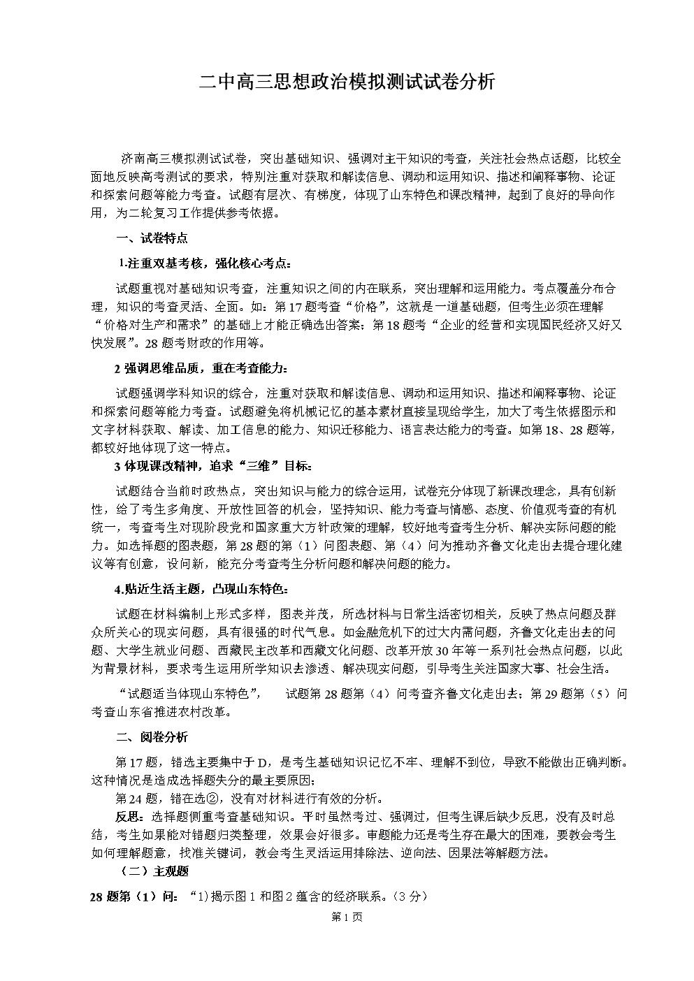 二中高三思想政治模拟测试试卷分析.doc