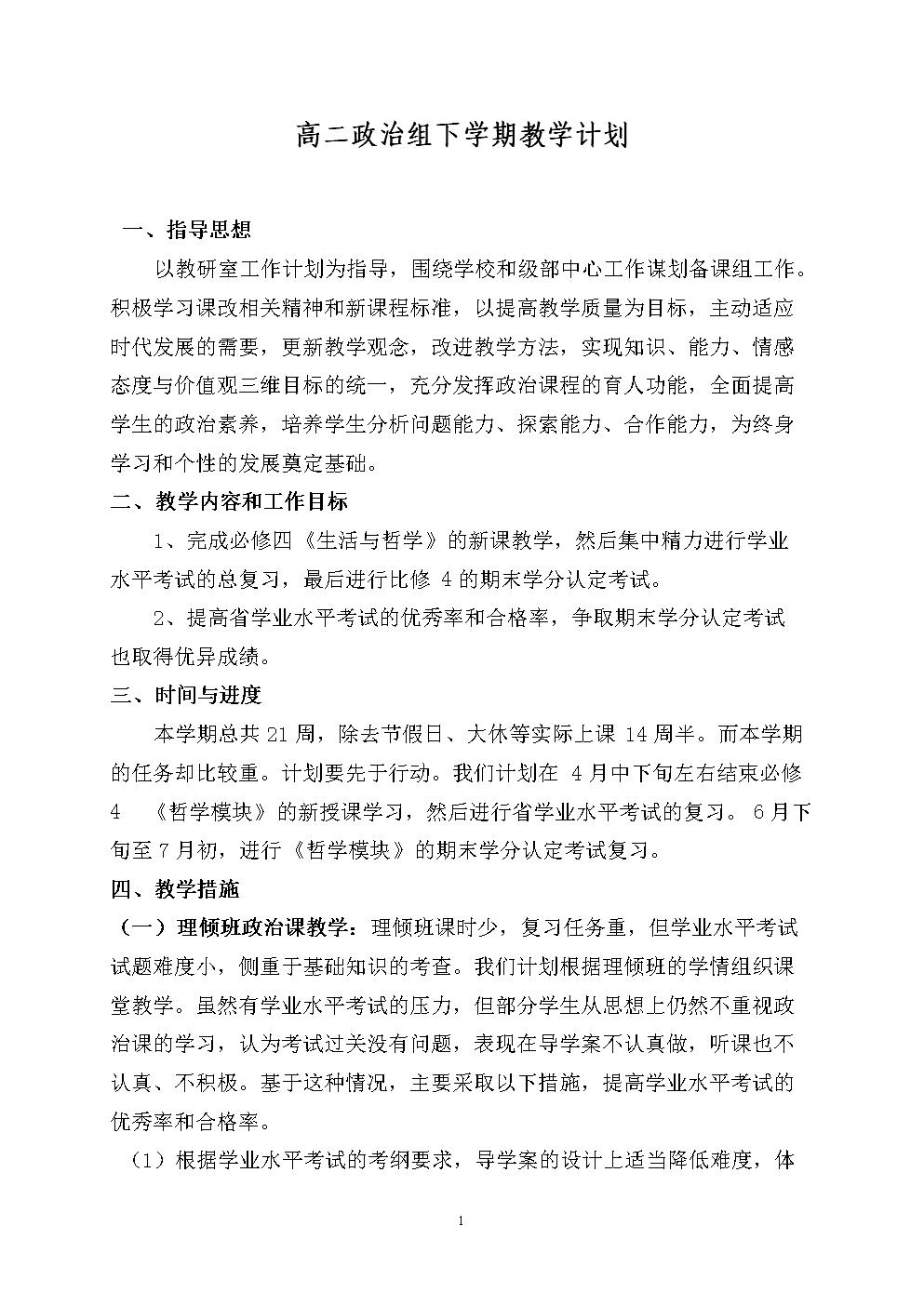 高二政治组下学期教学计划.doc