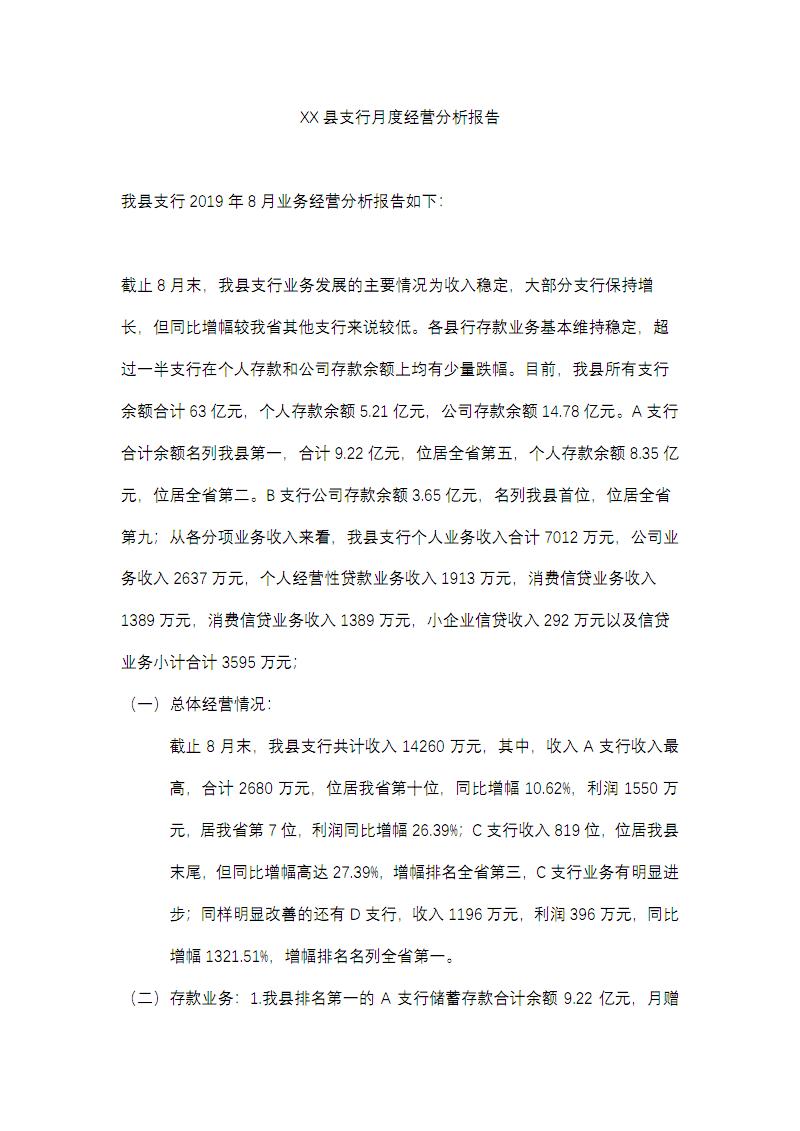 XX县支行月度经营分析报告.pdf