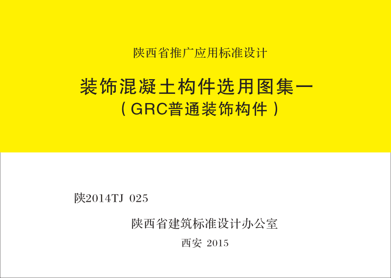 装饰混凝土构件选用图集—(GRC普通装饰构件)陕2014TJ025.pdf