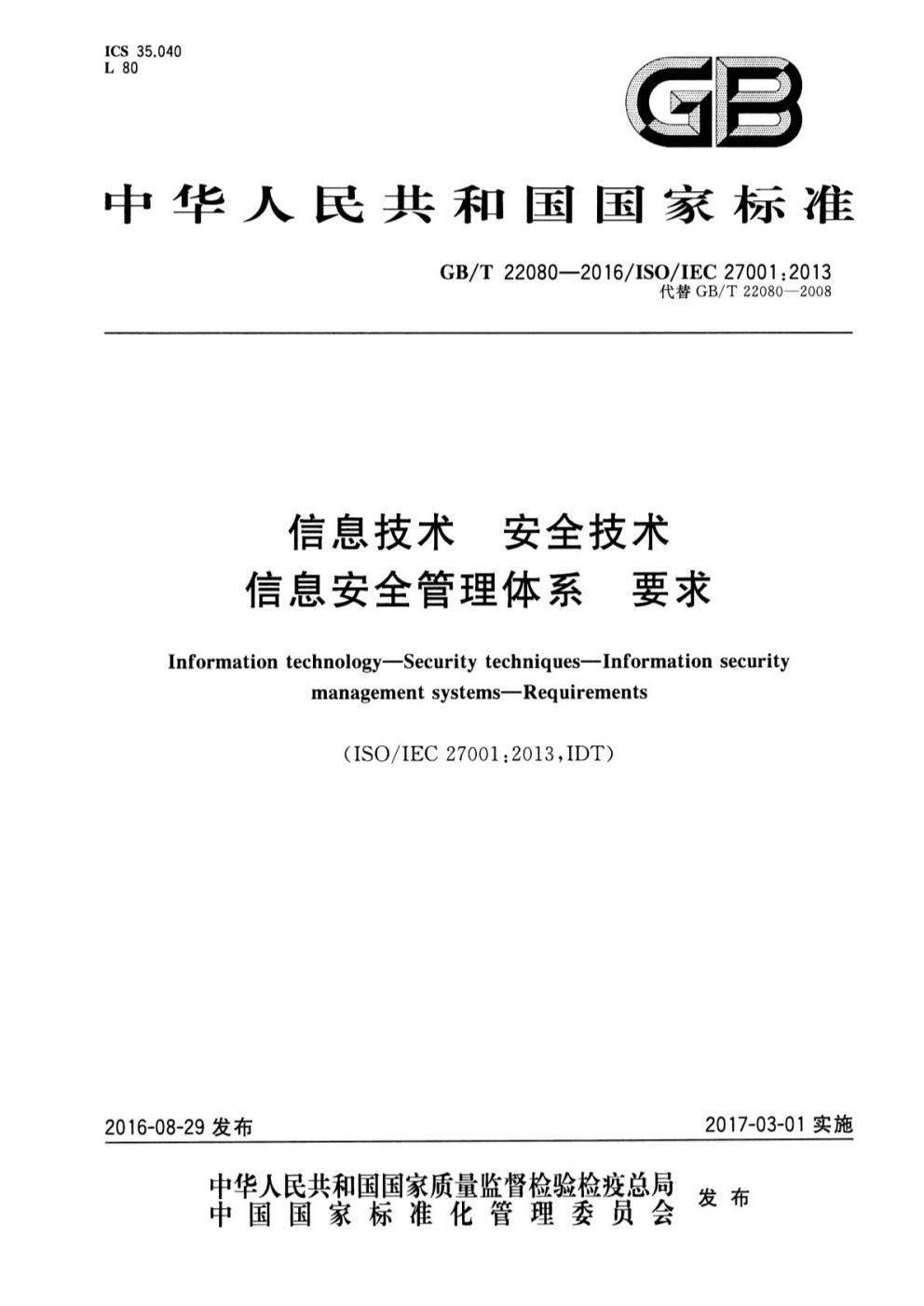 GBT 22080-2016 信息技术 安全技术 信息安全管理体系要求.docx