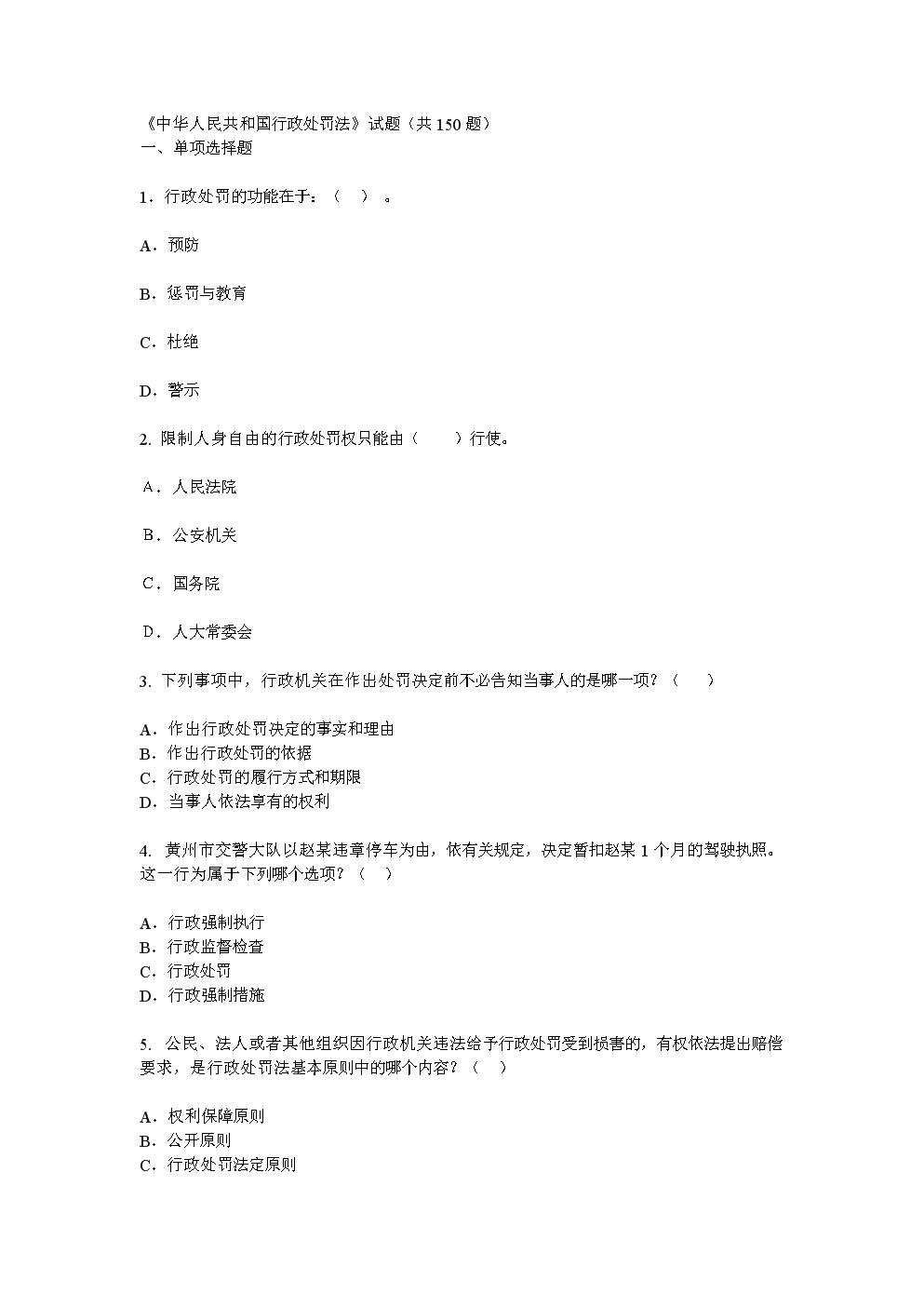 《中华人民共和国行政处罚法》试题(共150题及答案).doc