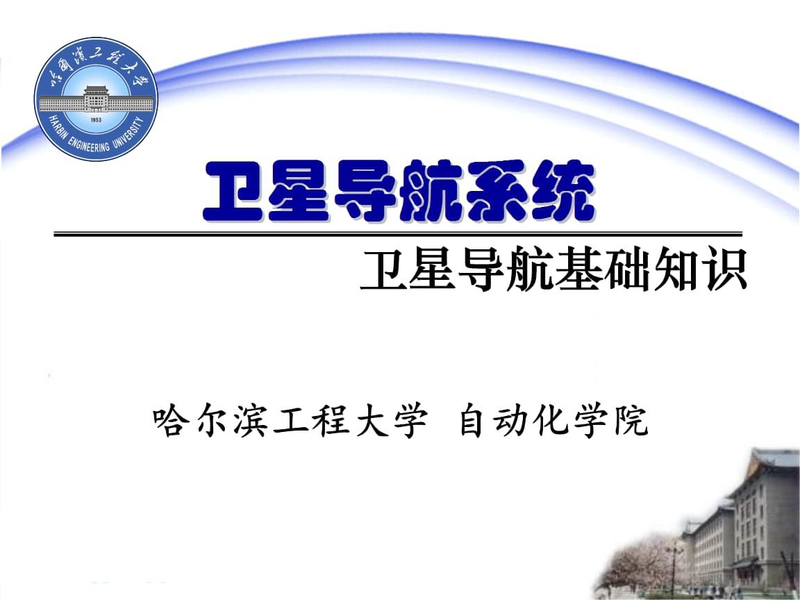 卫星导航基础知识PPT课件1.ppt