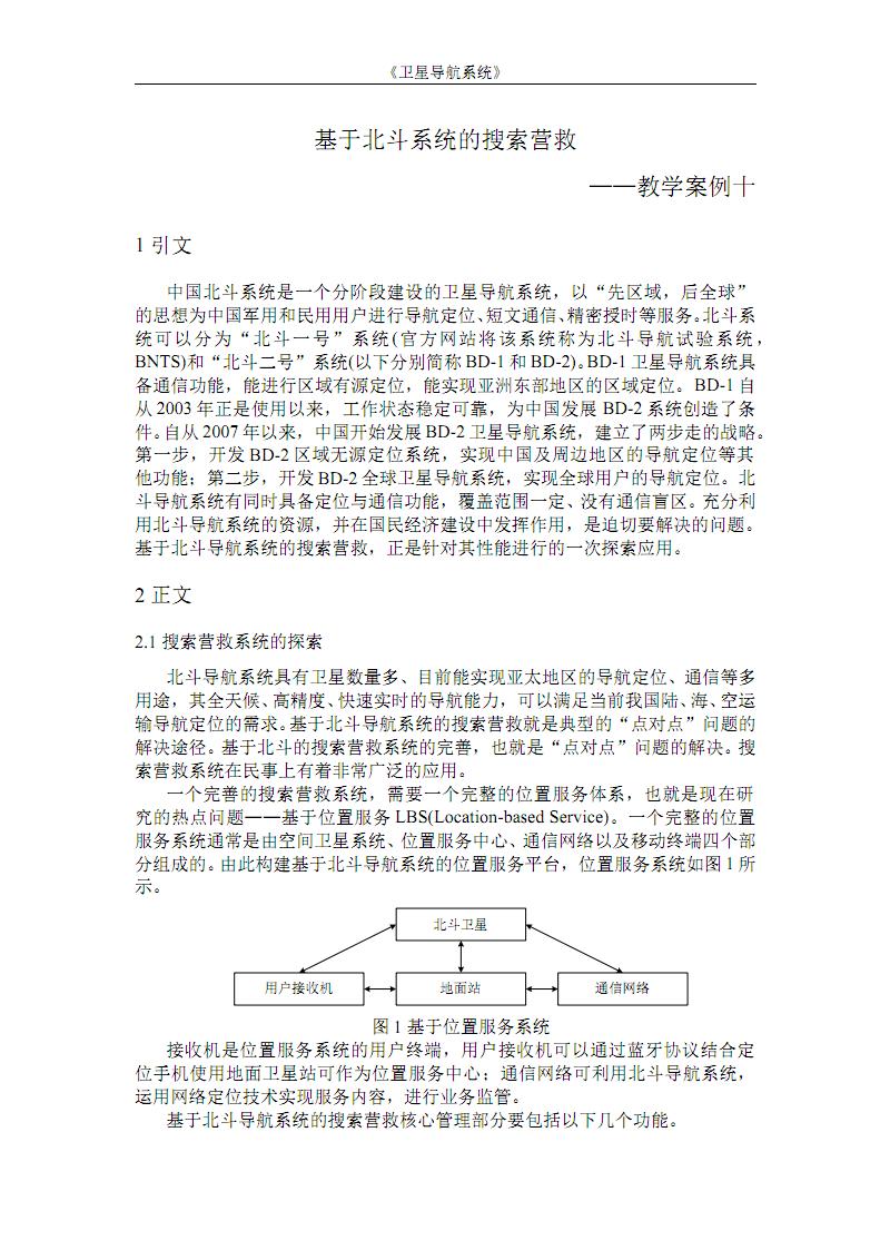 基于北斗系统的搜索营救.pdf