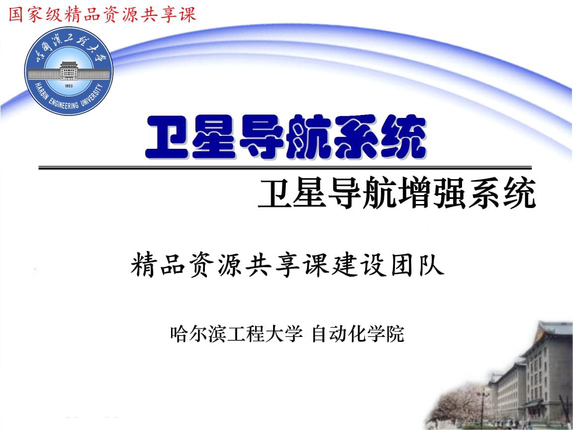 卫星导航增强系统PPT2.ppt