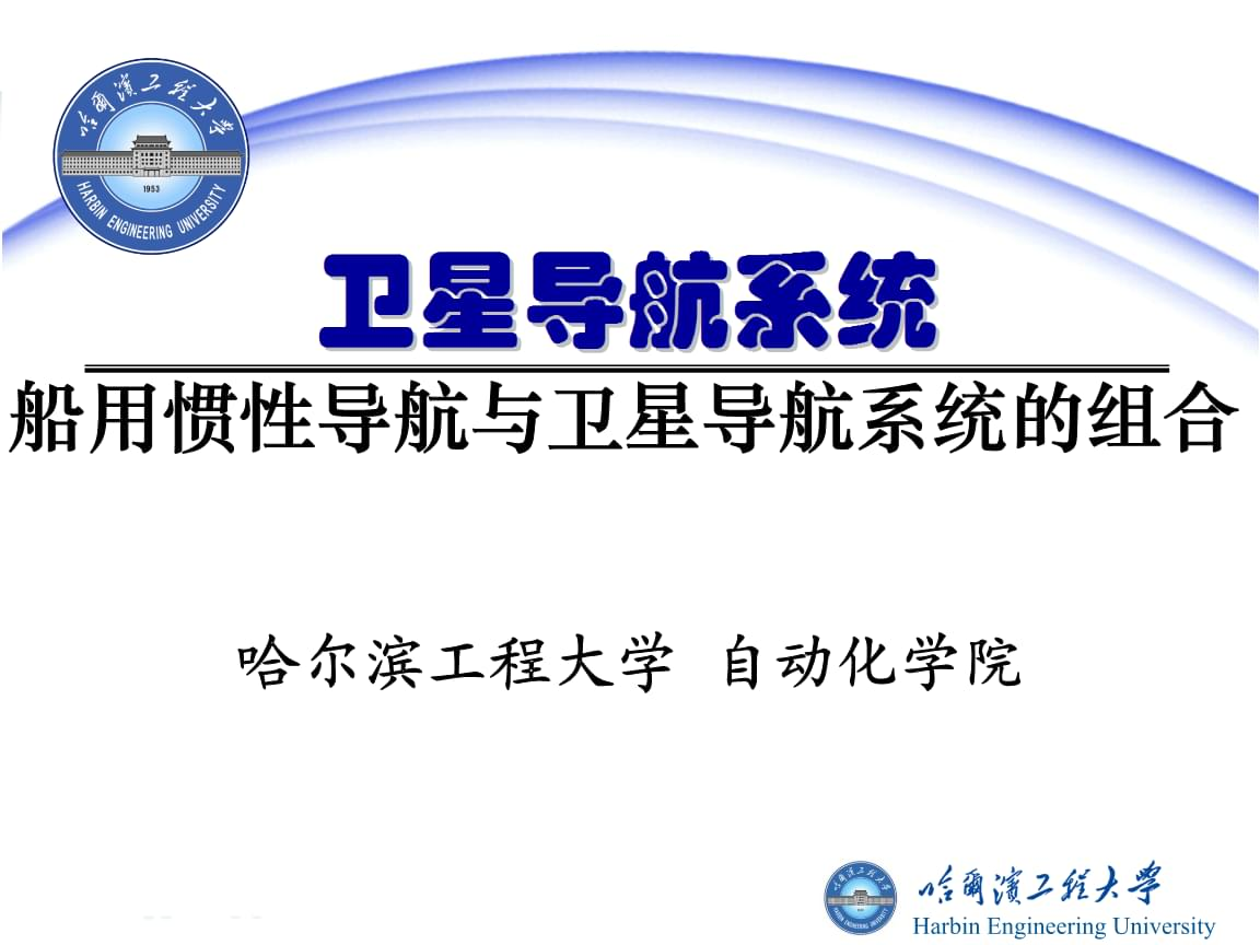 船用惯性导航系统与卫星导航系统的组合-1.ppt