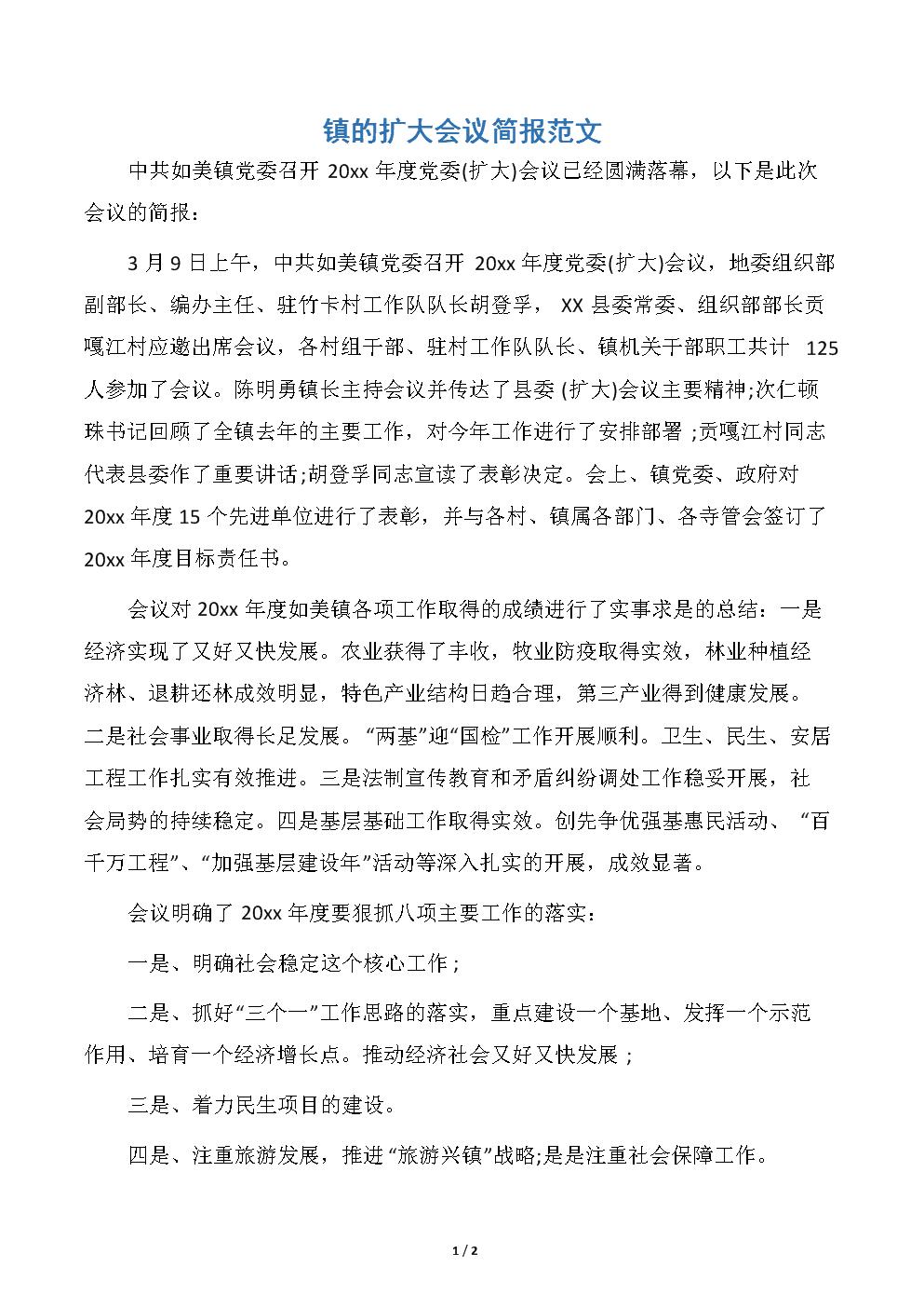 镇的扩大会议简报范文.docx
