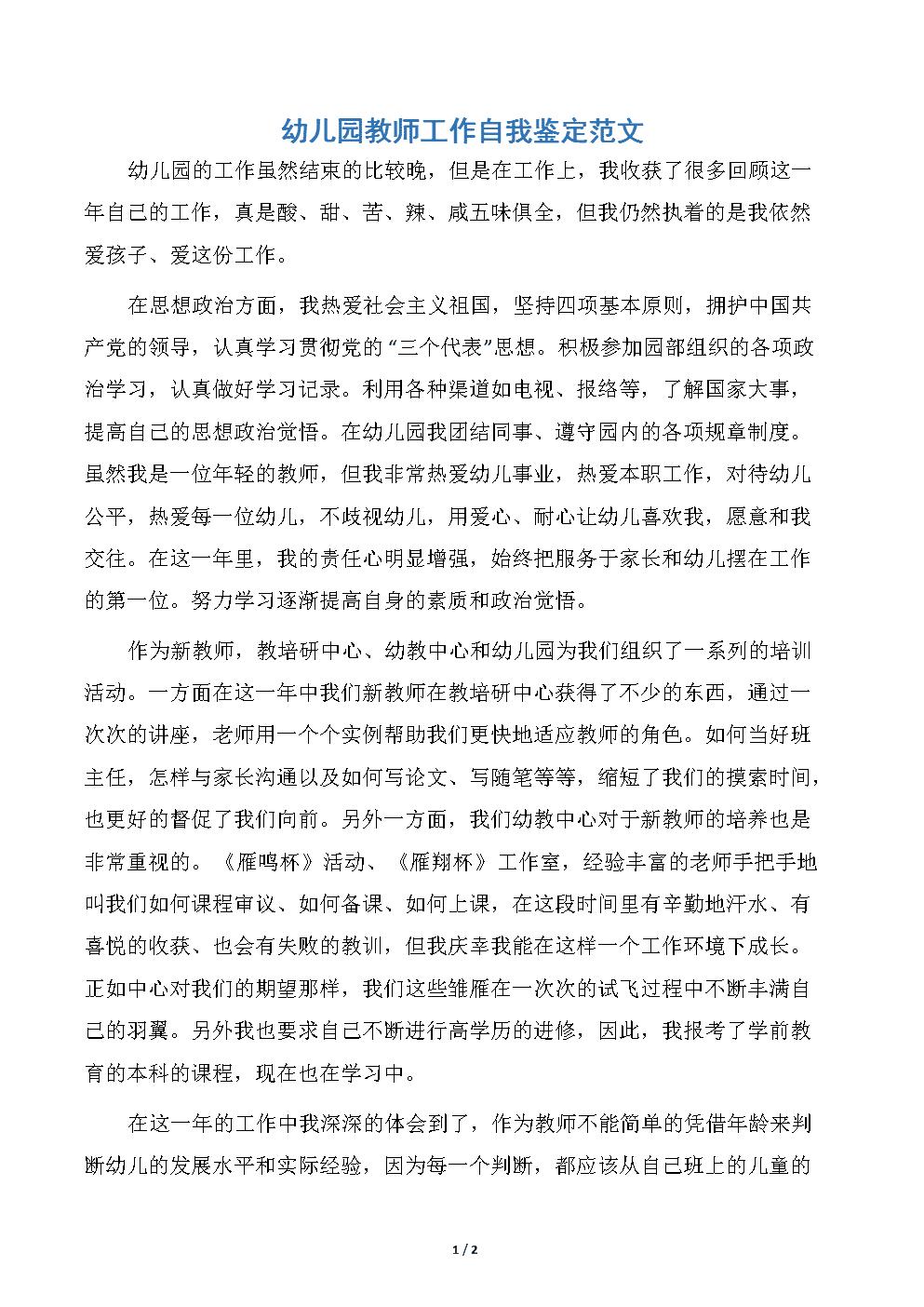 幼儿园教师工作自我鉴定范文.docx