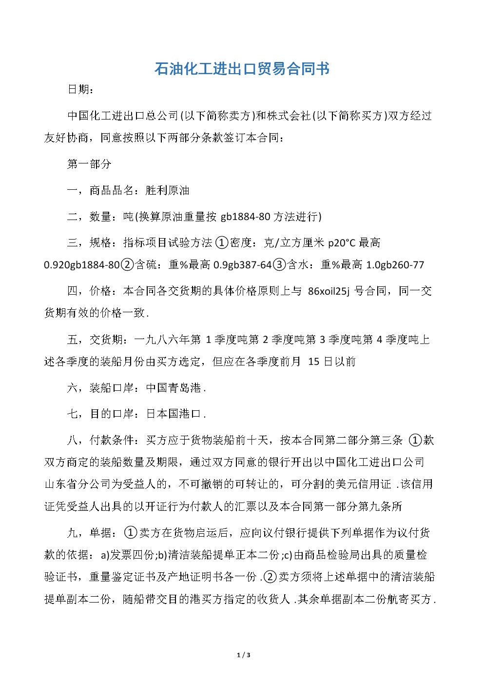 石油化工进出口贸易合同书.docx