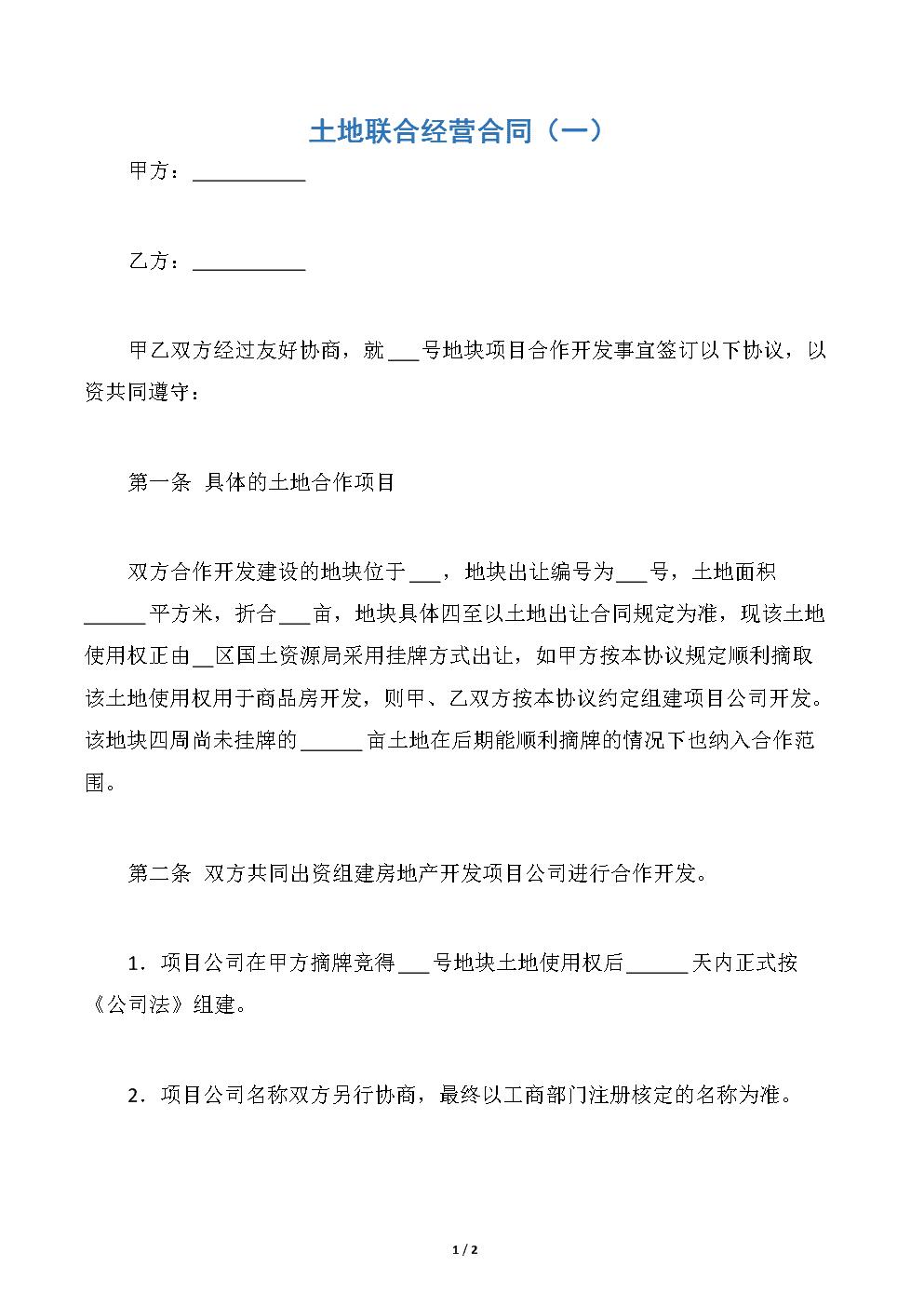 土地联合经营合同(一).docx