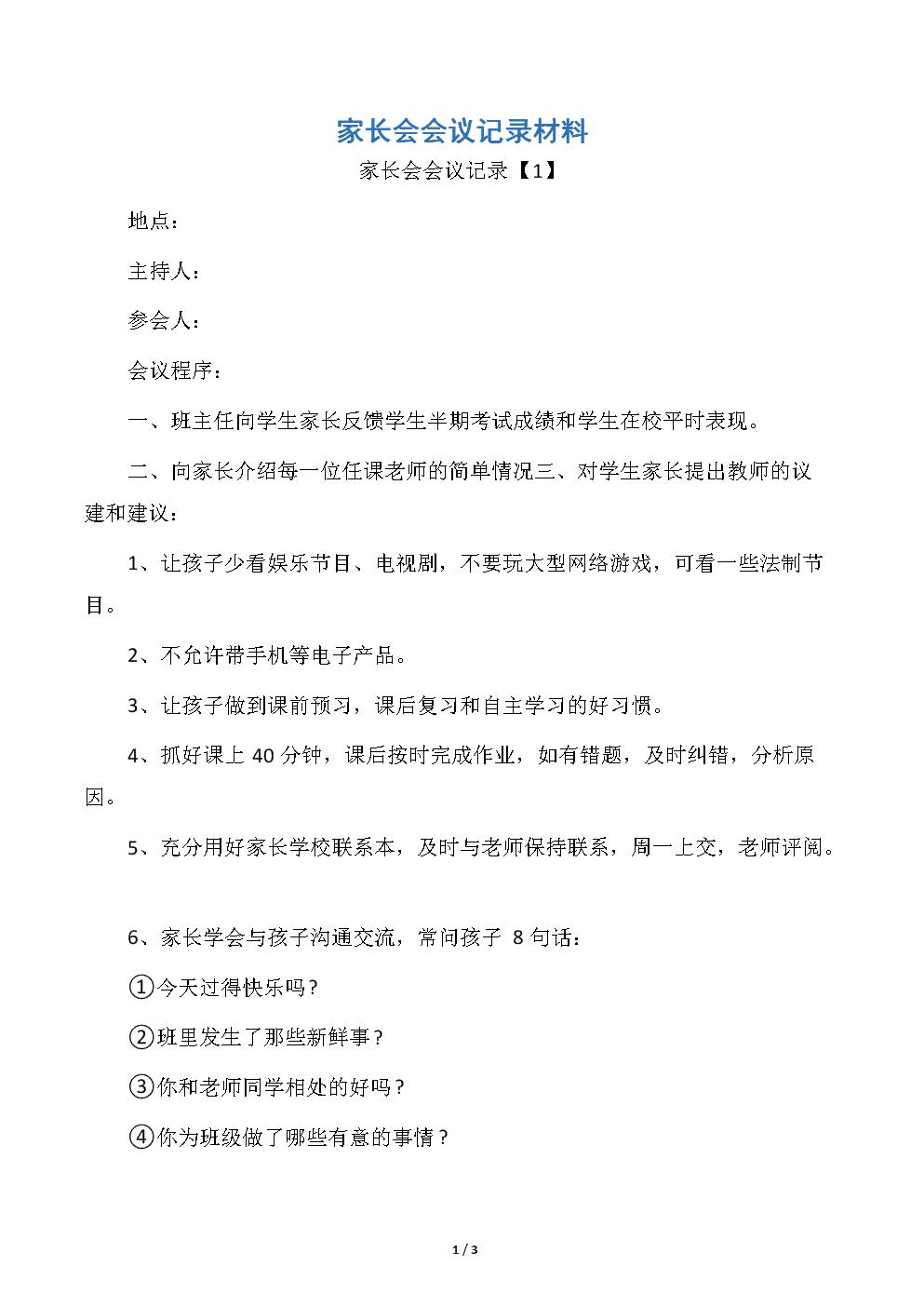 家长会会议记录材料.docx