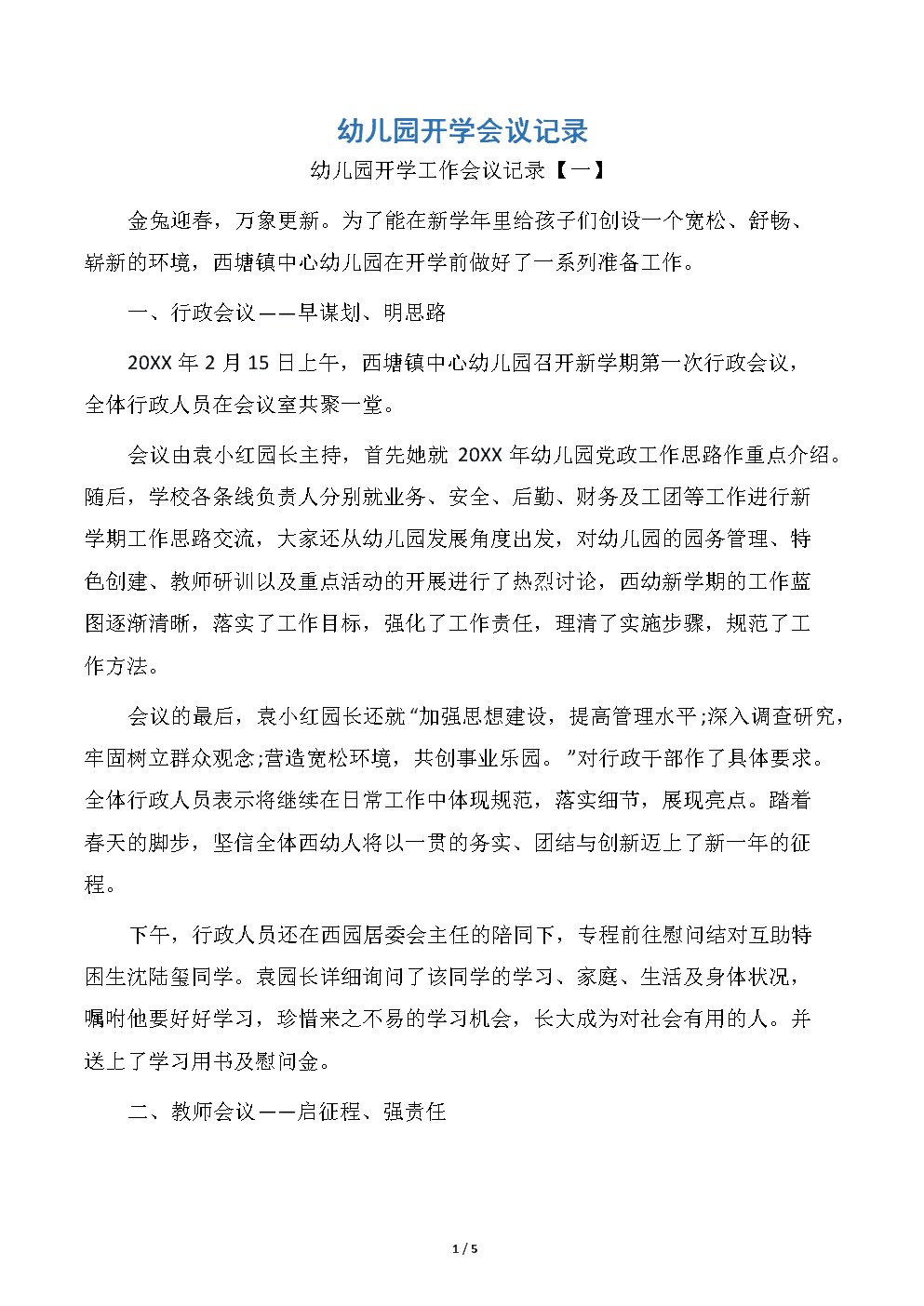 幼儿园开学会议记录.docx