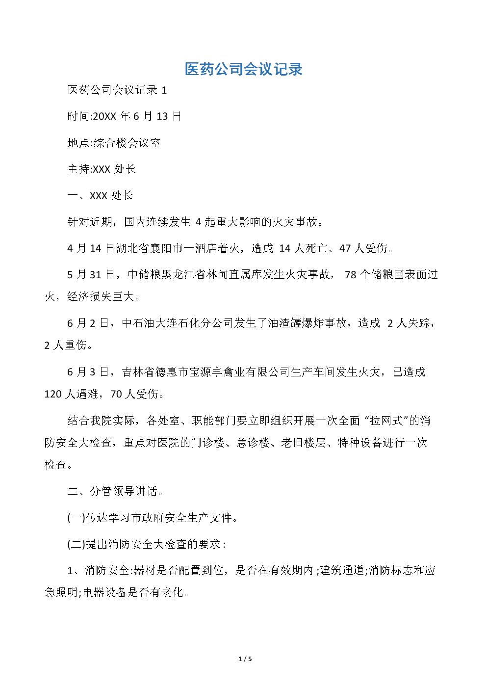 医药公司会议记录.docx