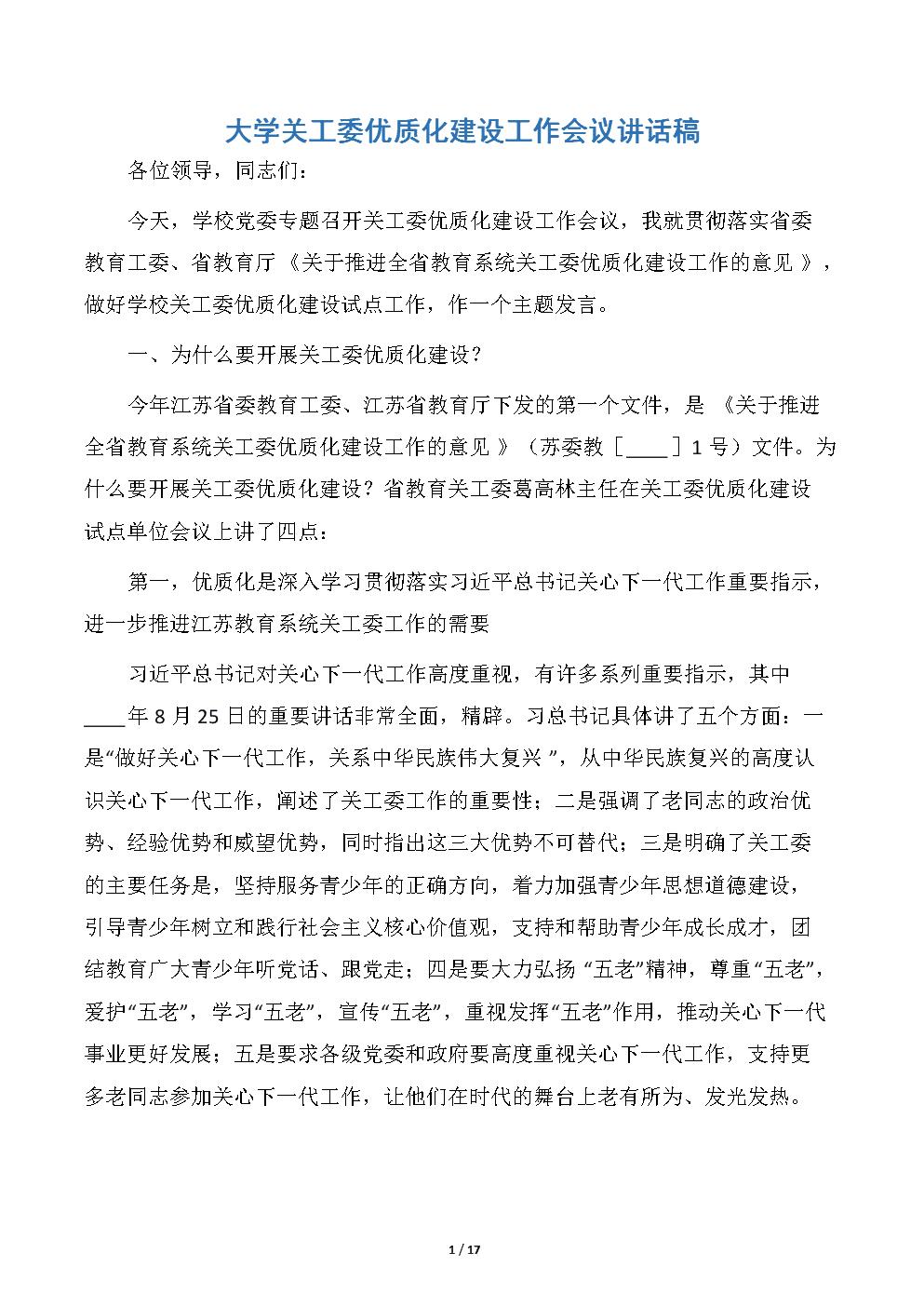 大学关工委优质化建设工作会议讲话稿.docx