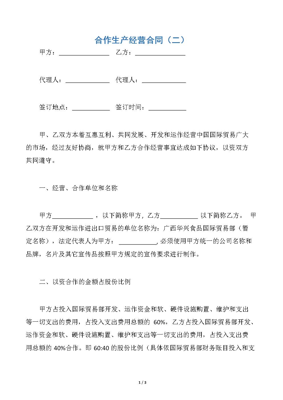 合作生产经营合同(二).docx