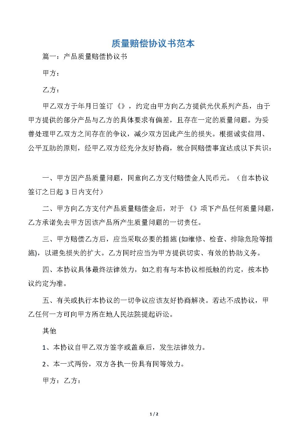 质量赔偿协议书范本.docx
