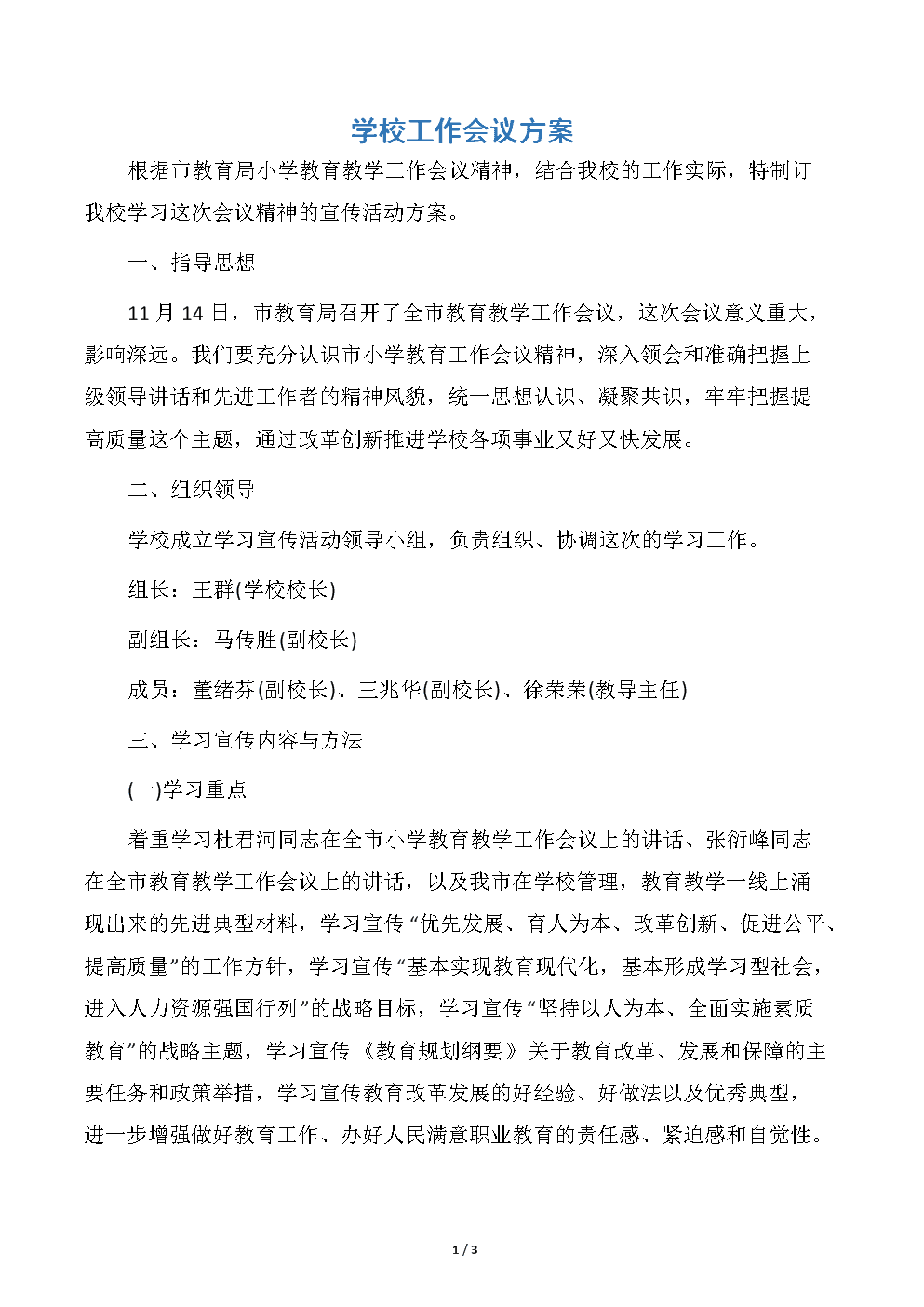 学校工作会议方案.docx