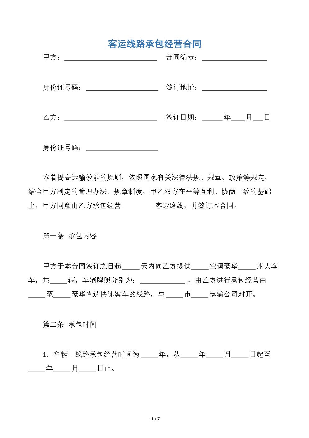 客运线路承包经营合同.docx