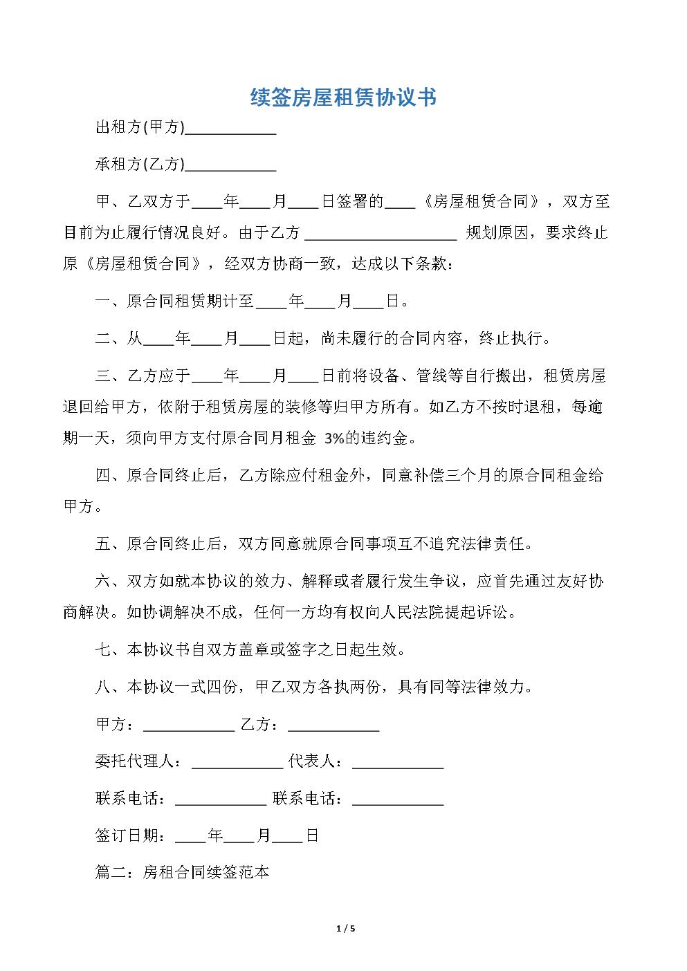 续签房屋租赁协议书.docx