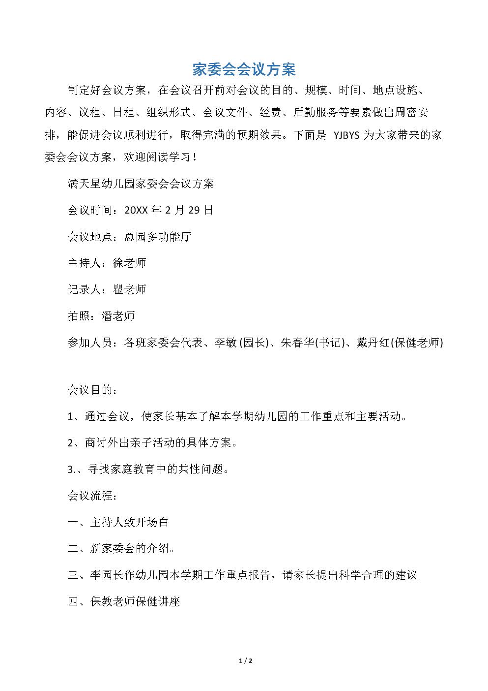 家委会会议方案.docx