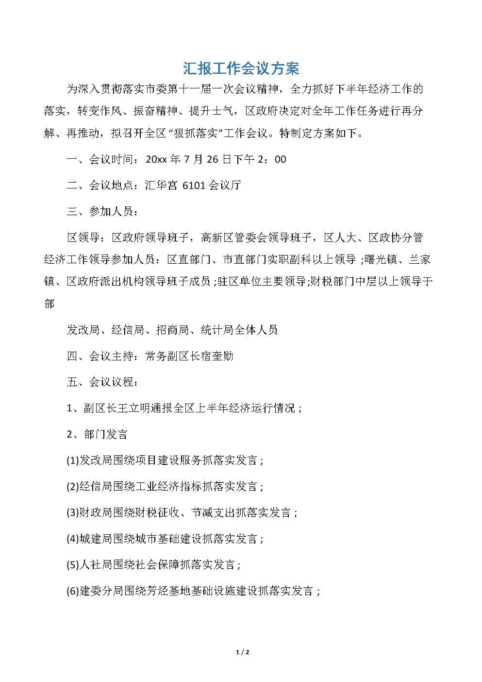 汇报工作会议方案.docx
