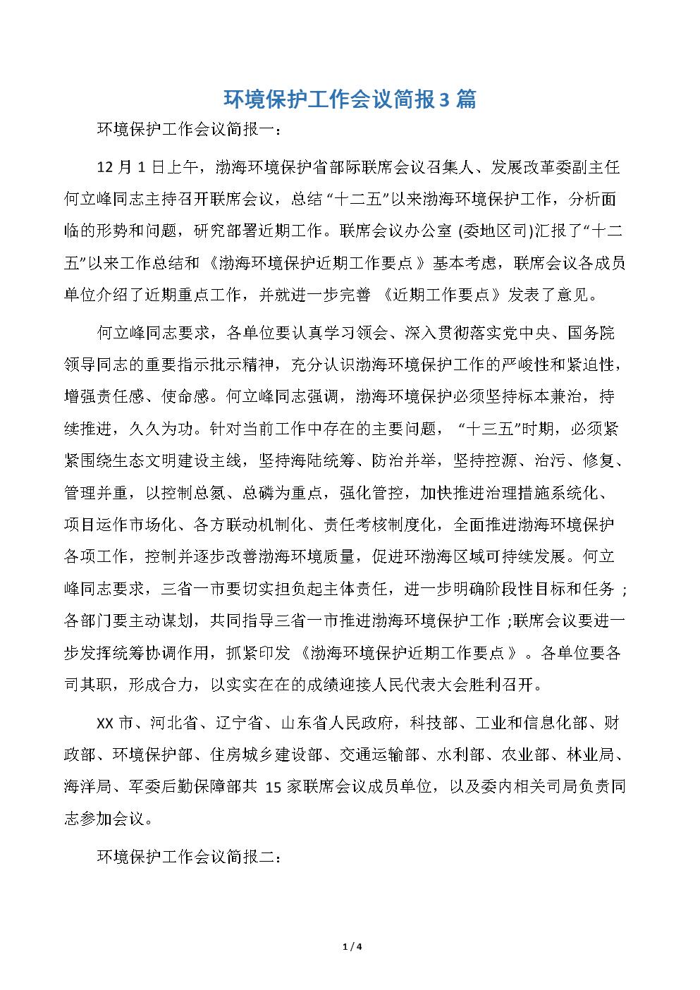 环境保护工作会议简报3篇.docx