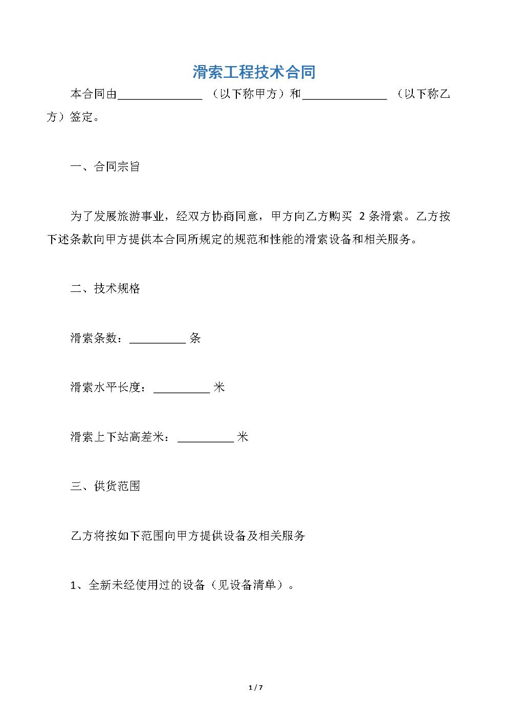 【合同范文】滑索工程技术合同.docx