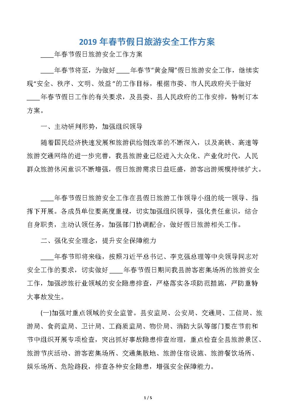 2019年春节假日旅游安全工作方案.docx