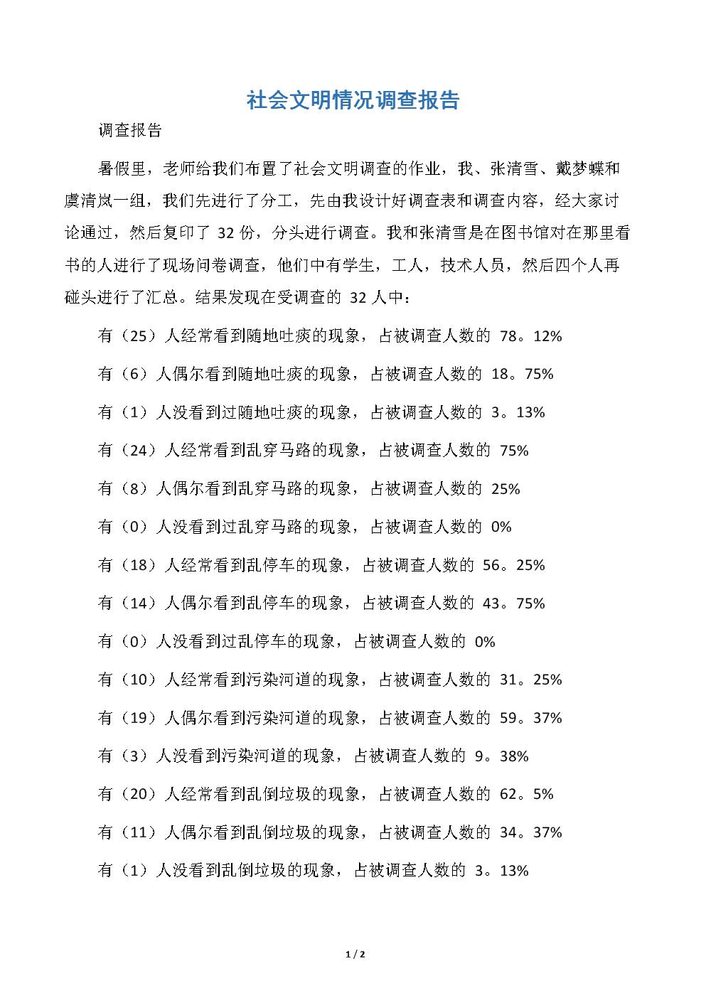 社会文明情况调查报告.docx