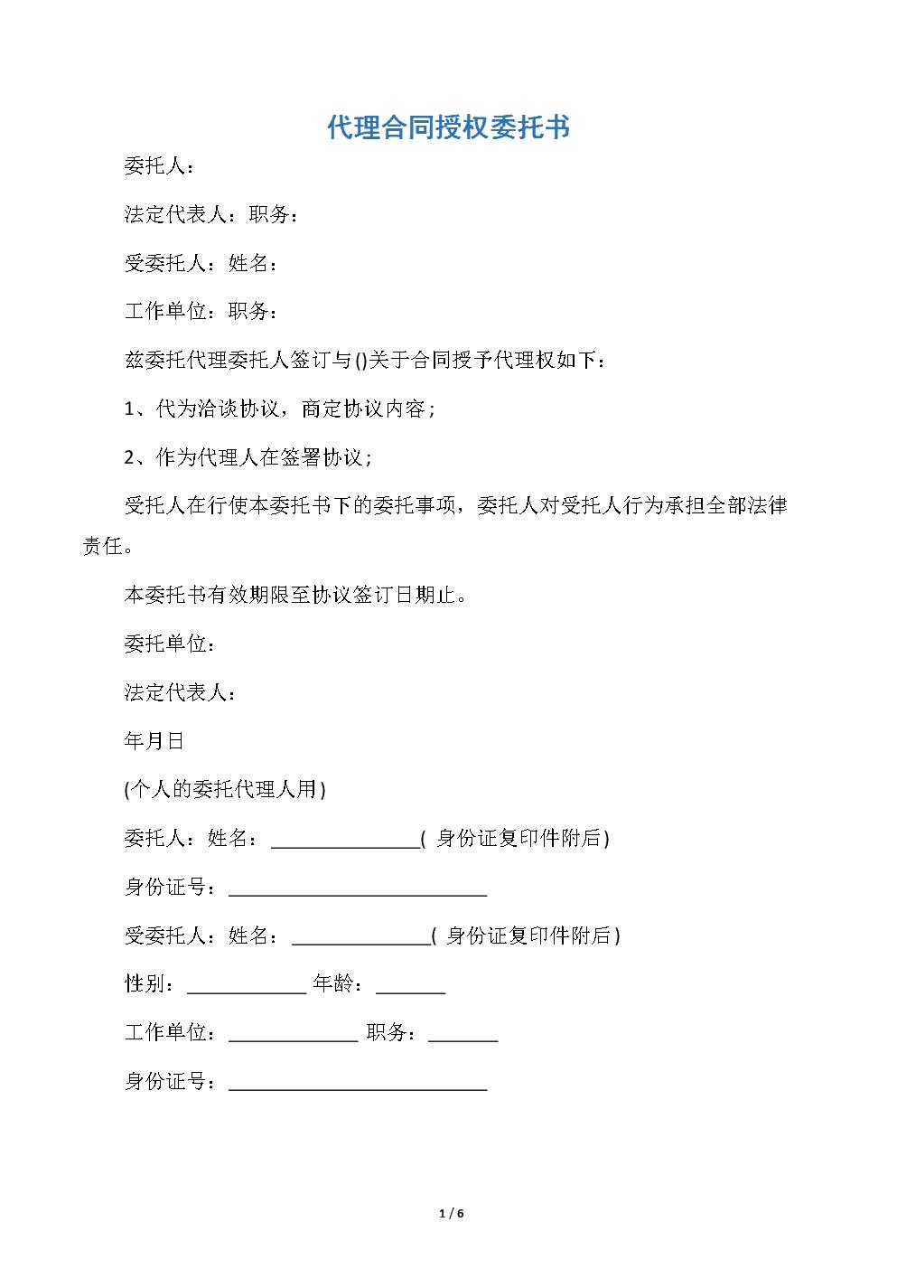 代理合同授权委托书.docx