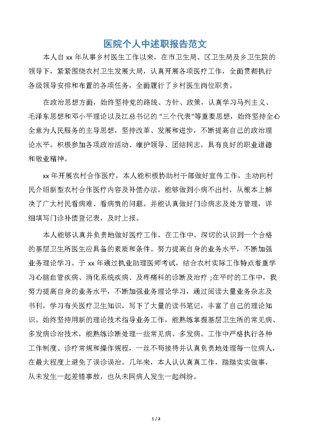 医院个人中述职报告范文.docx