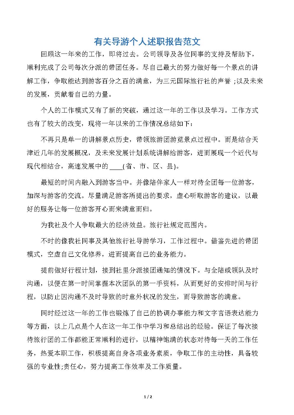有关导游个人述职报告范文.docx