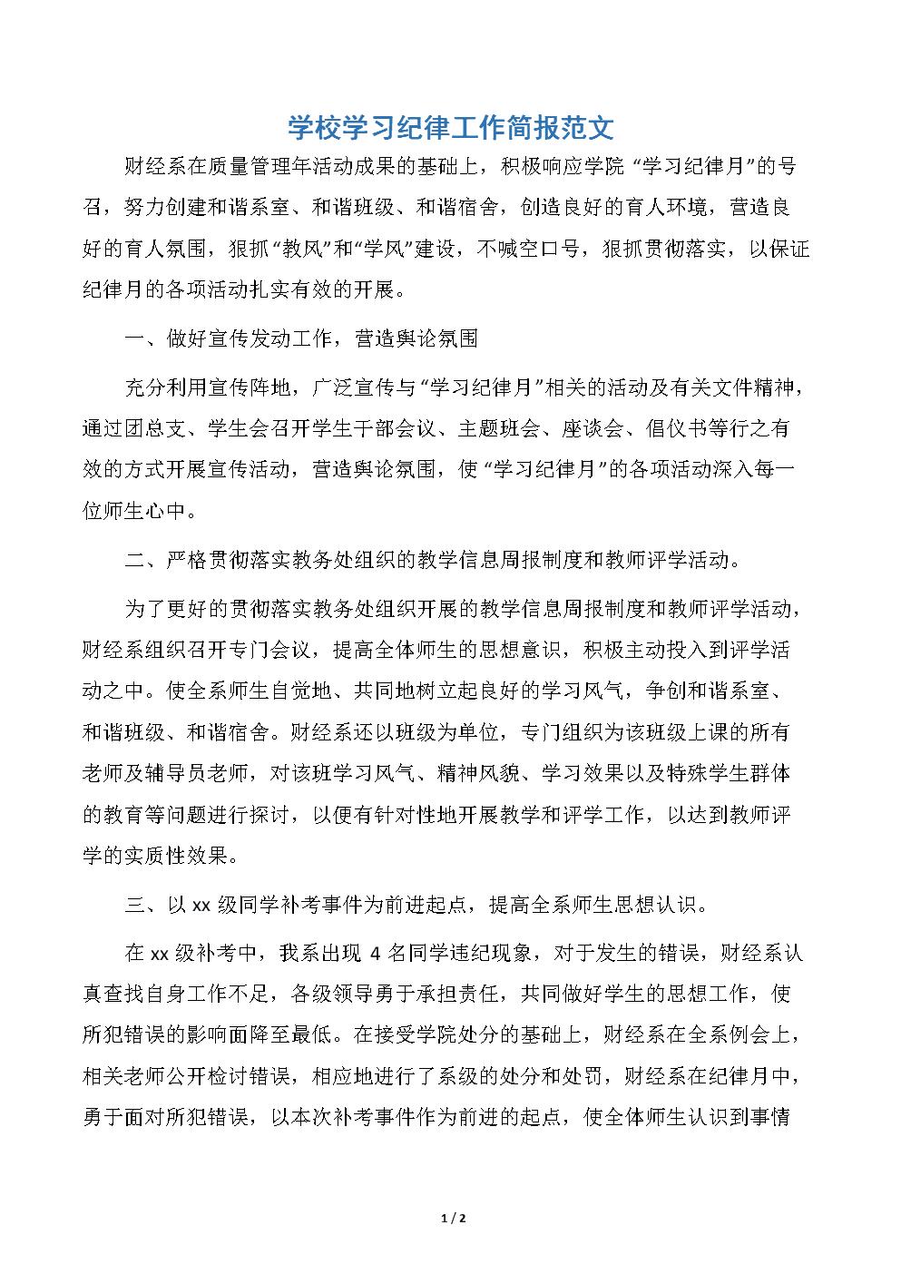 学校学习纪律工作简报范文.docx