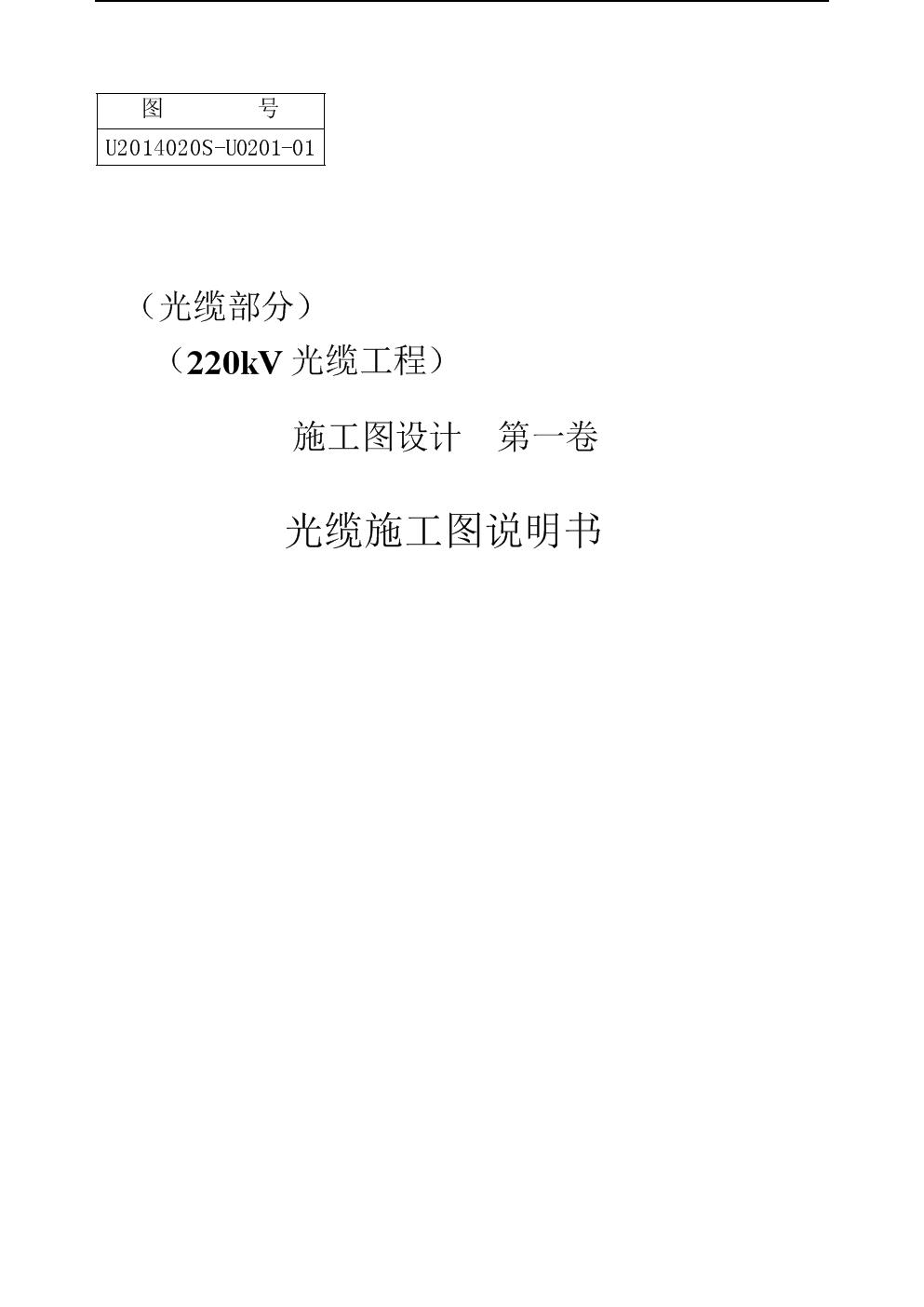 光缆施工图设计说明书(220kV光缆工程).doc