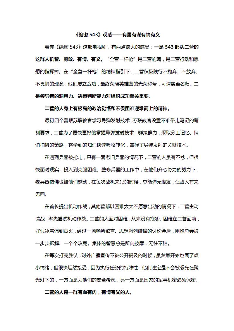 观看《绝密543》电视剧之后的感悟.pdf