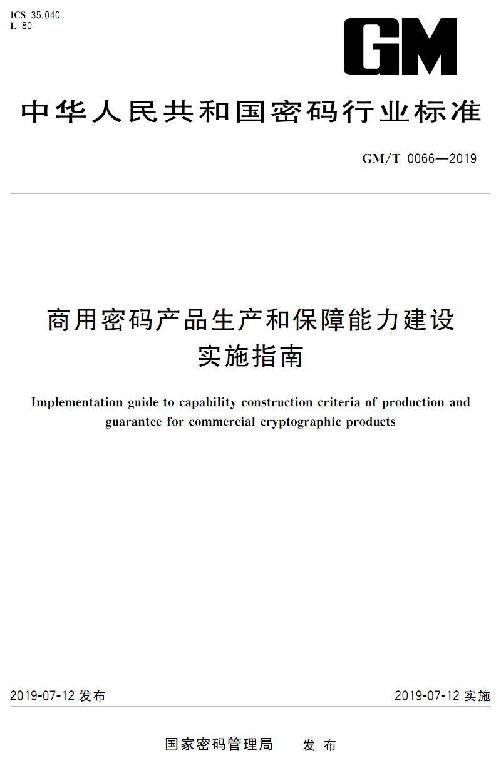 GMT0066-2019商用密码产品生产和保障能力建设实施指南.pdf